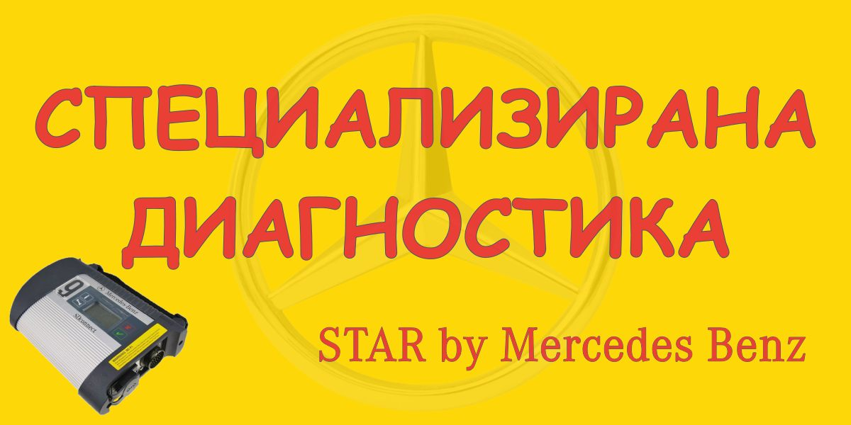 Star диагностика за Мерцедес