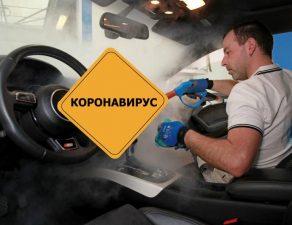 Дезинфекция на автомобили